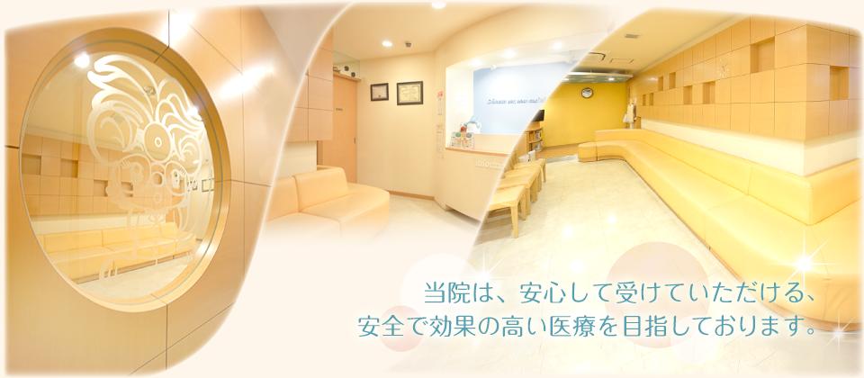 当院は、安心して受けていただける、安全で効果の高い医療を目指しております。